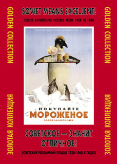 Папка Советское - значит отличное! Советский рекламный плакат 1930-1960-х