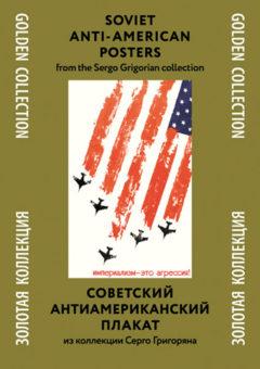 Папка Советский антиамериканский плакат