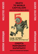 Папка Смерть мировому капиталу