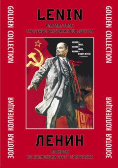Папка Ленин