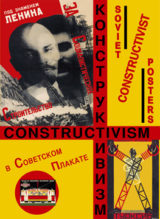 Книга Конструктивизм в советском плакате