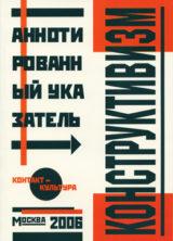 Книга Конструктивизм. Аннотированный указатель