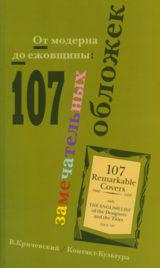 Книга От модерна до ежовщины: 107 замечательных обложек