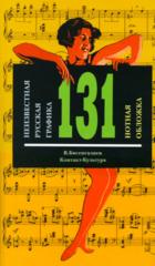 Книга Неизвестная русская графика: 131 Нотная обложка