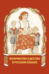 Книга Материнство и детство в русском плакате