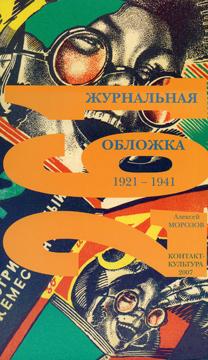 Книга 261 Журнальная обложка