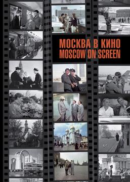 Книга Москва в кино