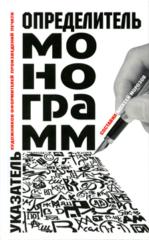 Книга Определитель монограмм