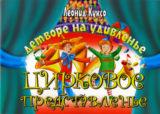 Книга Детворе на удивленьеДетворе на удивленье. Леонид Куксо