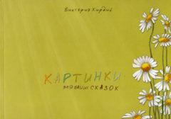 Книга Картинки для ваших сказок. Виктория Кирдий