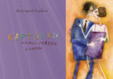 Книга Картинки для ваших сказок о любви. Виктория Кирдий