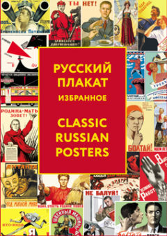 Книга Русский плакат. Избранное
