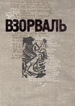 Книга ВЗОРВАЛЬ. Футуристическая книга в собраниях московских коллекционеров