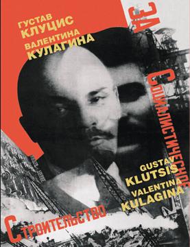 Книга Густав Клуцис. Валентина Кулагина