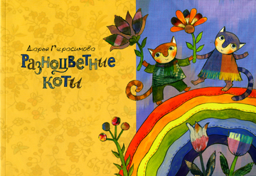Книга Разноцветные коты. Дарья Герасимова