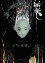 Книга Русалка. Григорий Диков