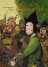 Книга Баллады о Робин Гуде