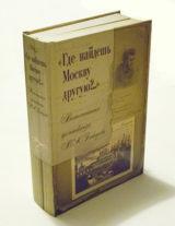 Книга Где найти Москву другую?..