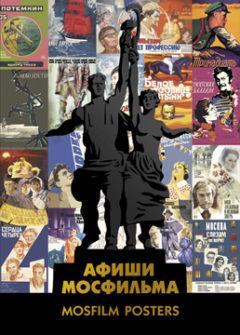 Книга Афиши «Мосфильма»