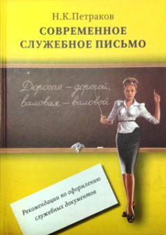 Книга Современное служебное письмо