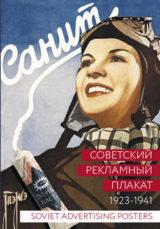 Книга Советский рекламный плакат. 1923-1941