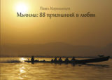Книга Мьянма: 88 признаний в любви. Павел Кирюханцев