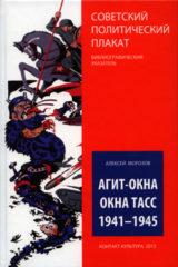 Книга Агит-окна. Окна ТАСС. 1941-1945