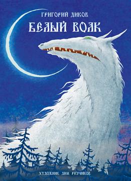 Книга Белый волк. Григорий Диков