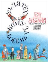 Книга Для тех, кому за восемь. Наталья Снопкова