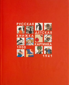Книга Русская детская книжка-картинка 1900-1941