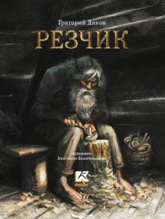 Книги Резчик. Григорий Диков
