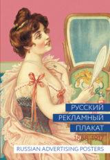 Книга Русский рекламный плакат 1868-1917