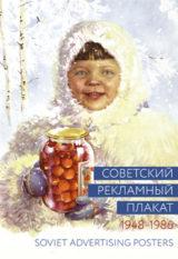 Книга Советский рекламный плакат. 1948-1986