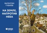 Книга На земле, напротив неба. Валентин Губарев