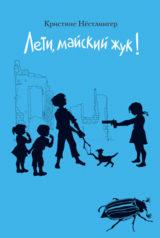 Книга Лети, майский жук! Кристине Нёстлингер