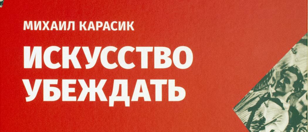 Книга Искусство убеждать. Михаил Карасик