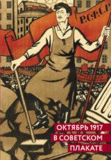 Книга Октябрь 1917 в советском плакате. Серго Григорян. Александр Шклярук